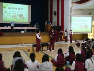 教學活動:社會科、英文科協同教學「茶與咖啡」