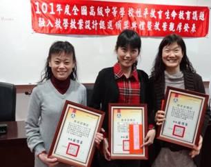 本校跨科老師合作,榮獲101年性平融入教學教案比賽甲等佳績