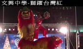 【文興中學】舞獅表演-獅躍台灣紅