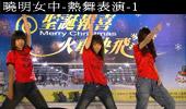 曉明女中-熱舞表演-1