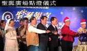 聖誕廣場點燈暨薑餅屋揭幕儀式