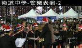 衛道中學-管樂表演-2